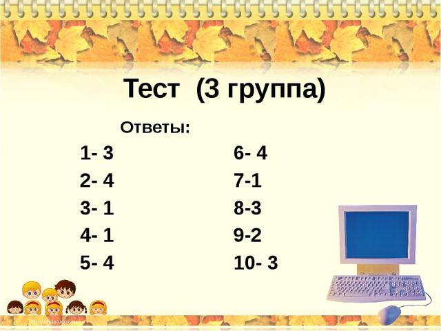 Тест (3 группа) Ответы: 1- 3 6- 4 2- 4 7-1 3- 1 8-3 4- 1 9-2 5- 4 10- 3