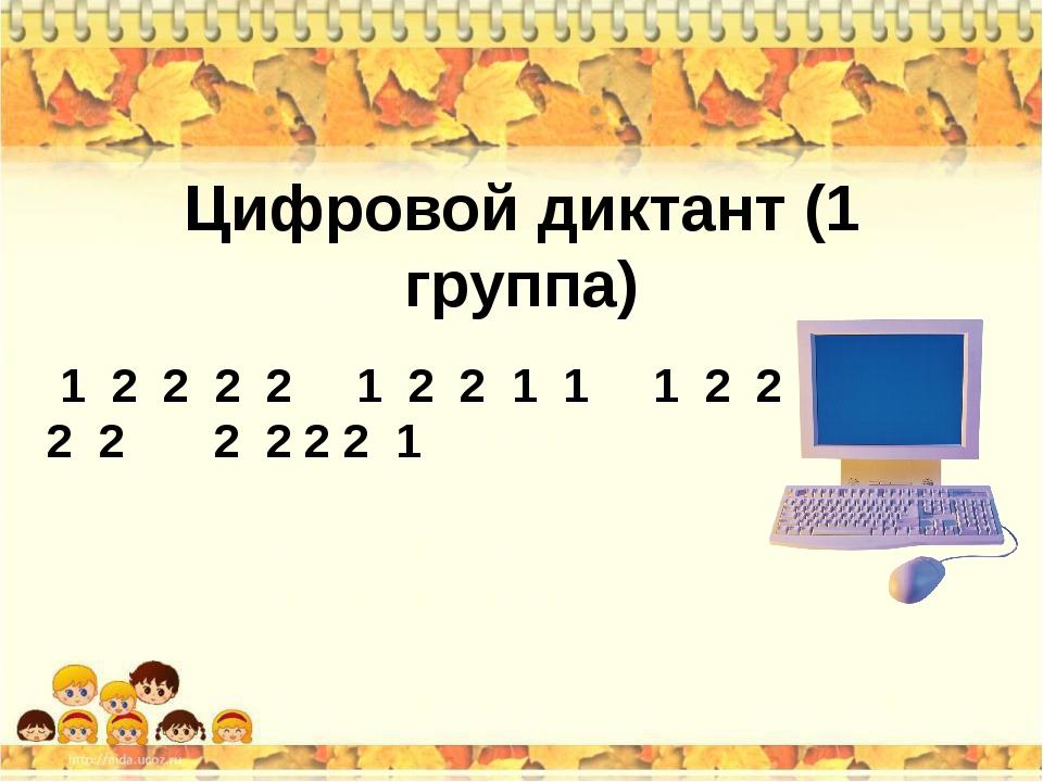 Цифровой диктант (1 группа) 1 2 2 2 2 1 2 2 1 1 1 2 2 2 2 2 2 2 2 1
