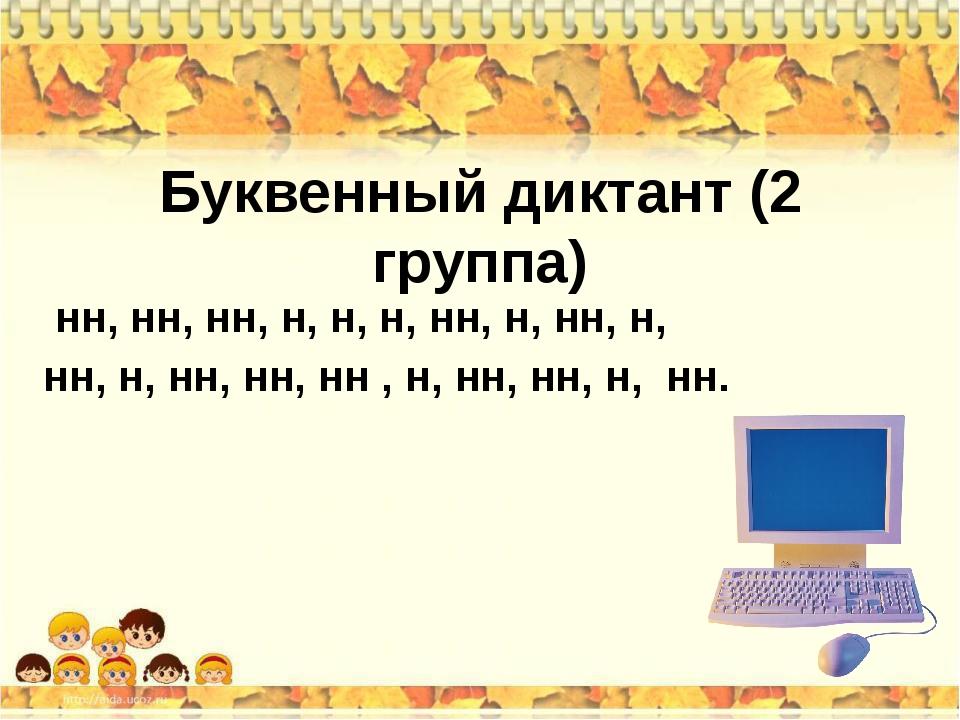 Буквенный диктант (2 группа) нн, нн, нн, н, н, н, нн, н, нн, н, нн, н, нн, нн...