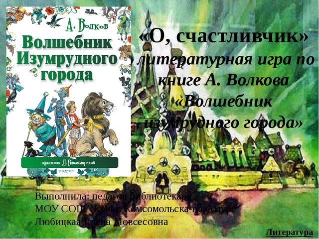«О, счастливчик» литературная игра по книге А. Волкова «Волшебник изумрудного...