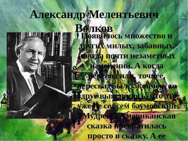 Александр Мелентьевич Волков Появилось множество и других милых, забавных, ин...