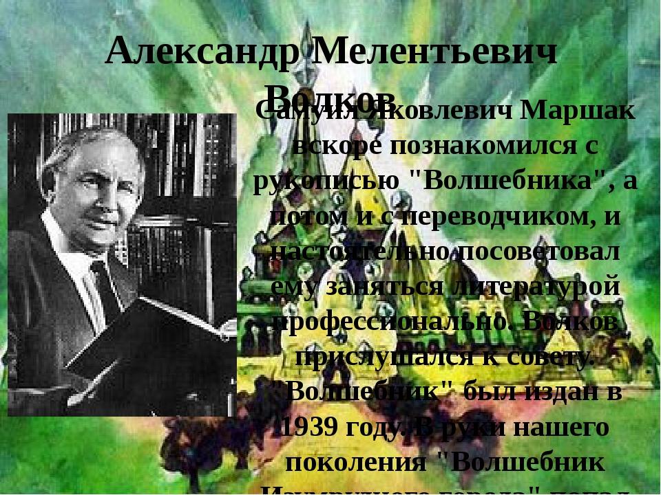 Александр Мелентьевич Волков Самуил Яковлевич Маршак вскоре познакомился с ру...
