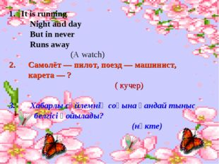 It is running Night and day But in never Runs away (A watch) 2. Самолёт — пил