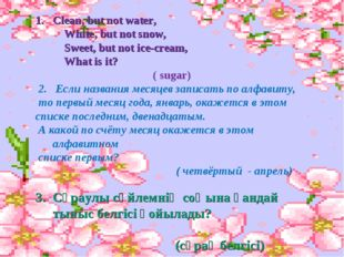 Clean, but not water, White, but not snow, Sweet, but not ice-cream, What is