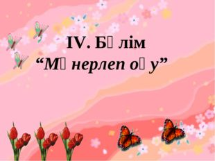 "IV. Бөлім ""Мәнерлеп оқу"""