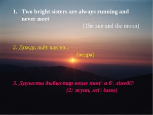 Two bright sisters are always running and never meet (The sun and the moon) 2