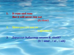It runs and runs But it will never run out (А river) Цены растут как на … ( д