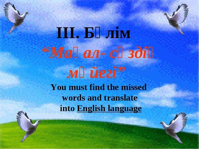 "IІI. Бөлім ""Мақал- сөздің мәйегі"" You must find the missed words and translat..."