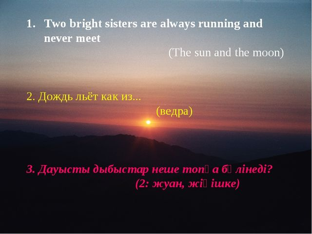 Two bright sisters are always running and never meet (The sun and the moon) 2...