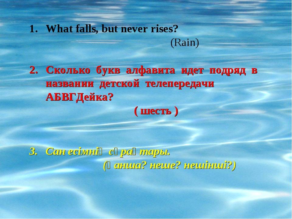 What falls, but never rises? (Rain) Сколько букв алфавита идет подряд в назва...
