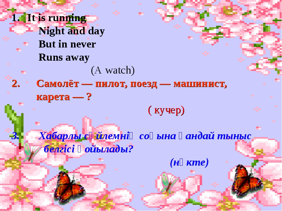 It is running Night and day But in never Runs away (A watch) 2. Самолёт — пил...