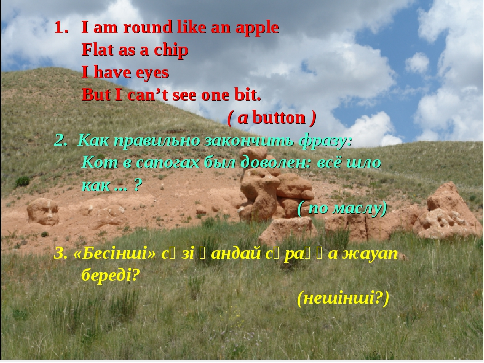 I am round like an apple Flat as a chip I have eyes But I can't see one bit....