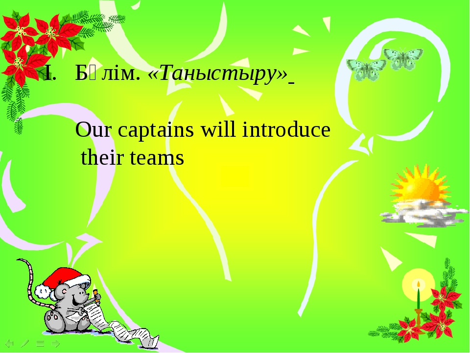 Бөлім. «Таныстыру» Our captains will introduce their teams