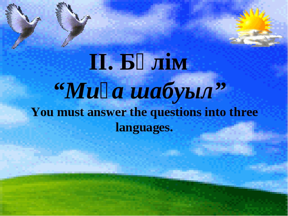 "II. Бөлім ""Миға шабуыл"" You must answer the questions into three languages."