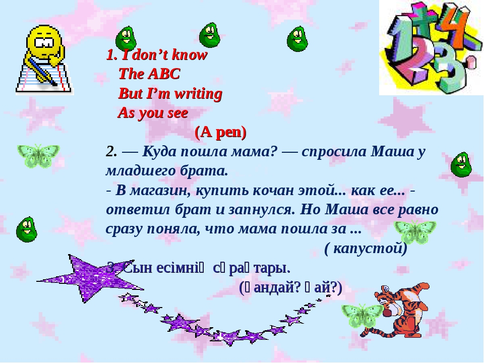 1. I don't know The ABC But I'm writing As you see (A pen) 2. — Куда пошла ма...