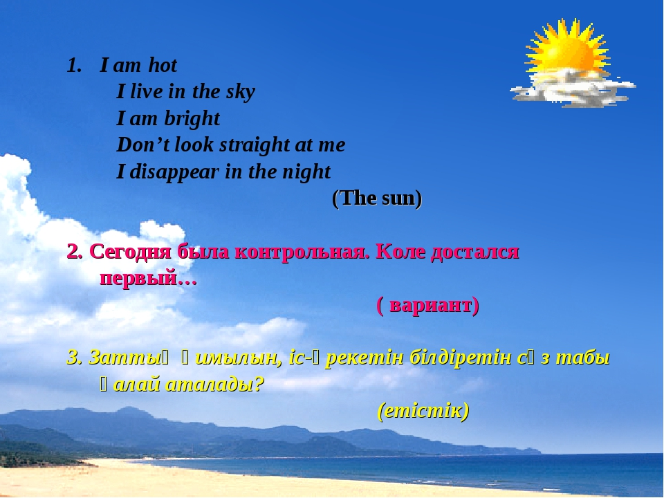 (A pen) I am hot I live in the sky I am bright Don't look straight at me I di...