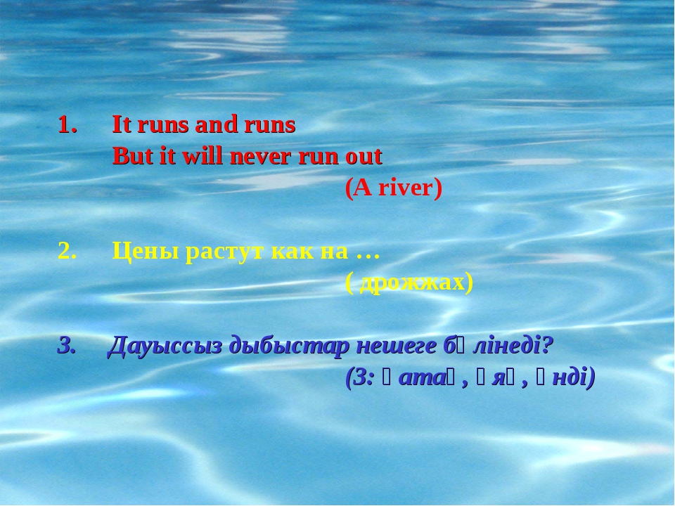 It runs and runs But it will never run out (А river) Цены растут как на … ( д...