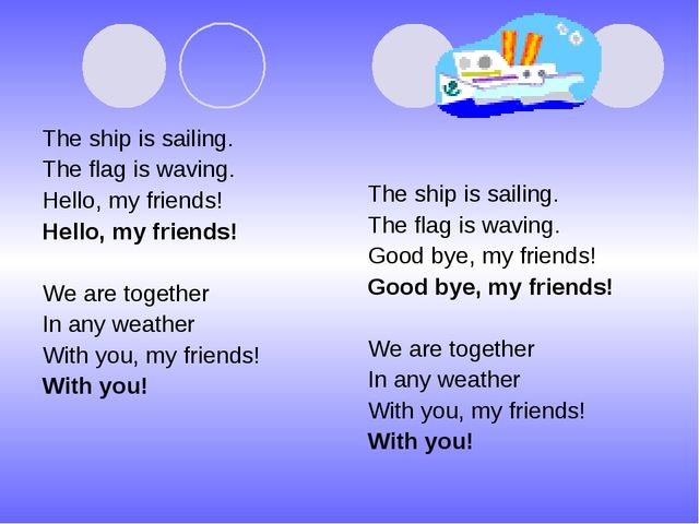 The ship is sailing. The flag is waving. Hello, my friends! Hello, my friends...