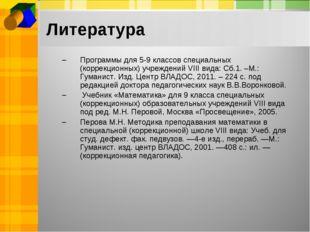 Литература Программы для 5-9 классов специальных (коррекционных) учреждений V