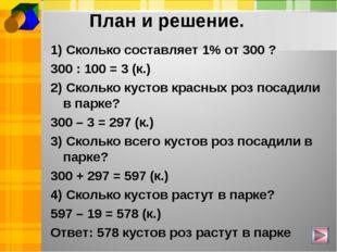 План и решение. 1) Сколько составляет 1% от 300 ? 300 : 100 = 3 (к.) 2) Сколь