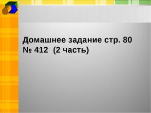 Домашнее задание стр. 80 № 412 (2 часть)