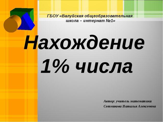 Автор: учитель математики Сотникова Наталья Алексеевна Нахождение 1% числа ГБ...