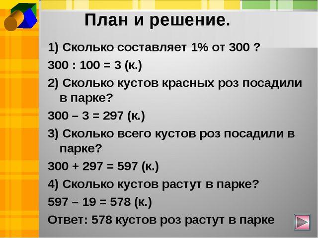 План и решение. 1) Сколько составляет 1% от 300 ? 300 : 100 = 3 (к.) 2) Сколь...