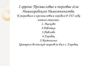 2 группа: Промысловые и торговые сёла Нижегородского Наместничества. К торгов