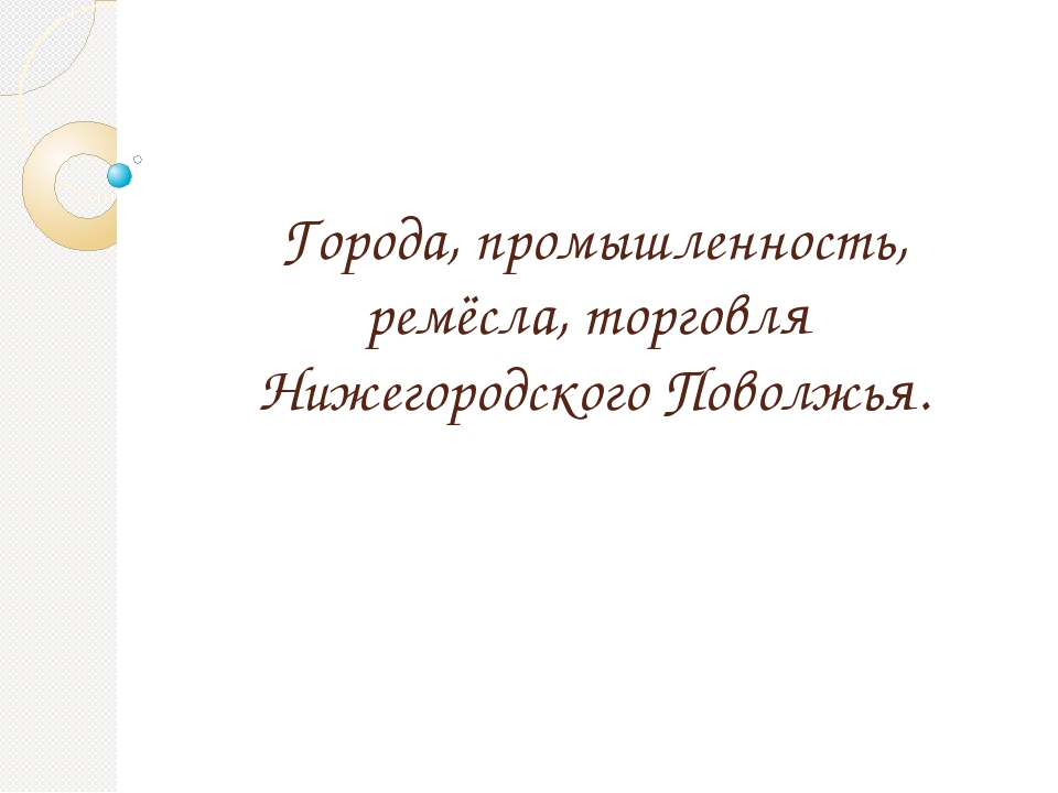 Города, промышленность, ремёсла, торговля Нижегородского Поволжья.