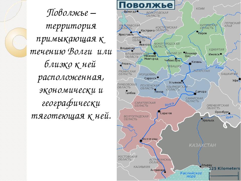 Поволжье – территория примыкающая к течению Волги или близко к ней расположен...