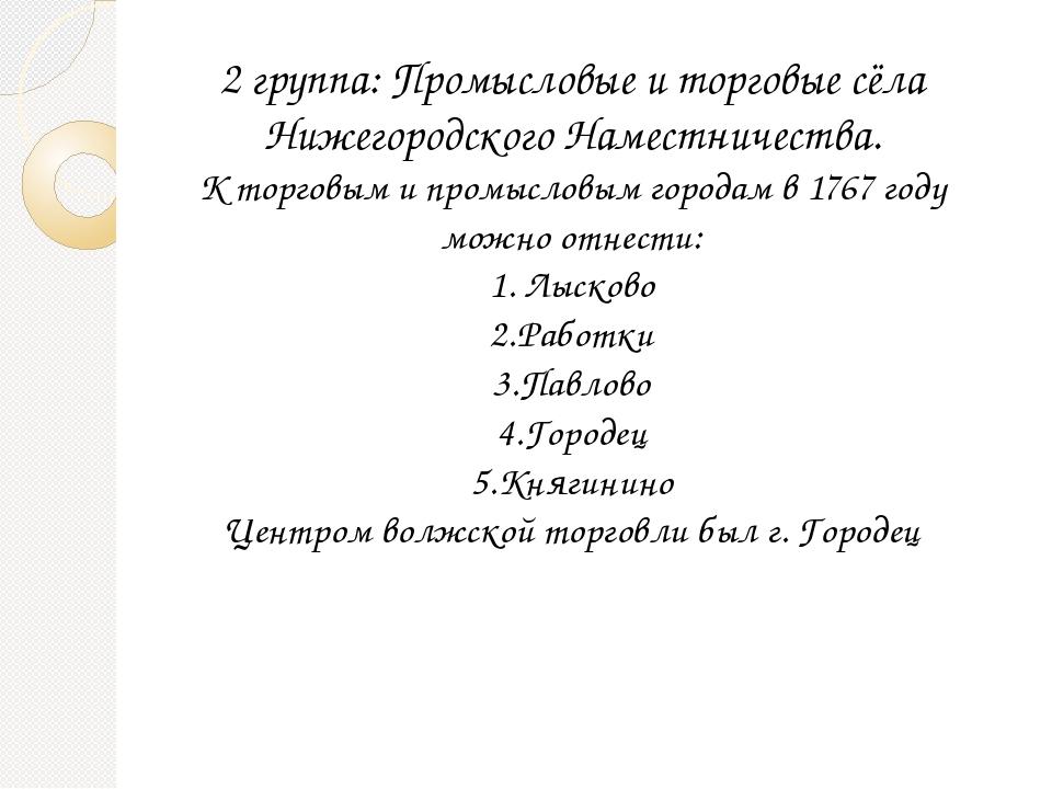 2 группа: Промысловые и торговые сёла Нижегородского Наместничества. К торгов...