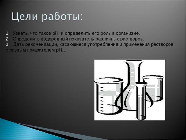 Узнать, что такое pH, и определить его роль в организме. Определить водородны...