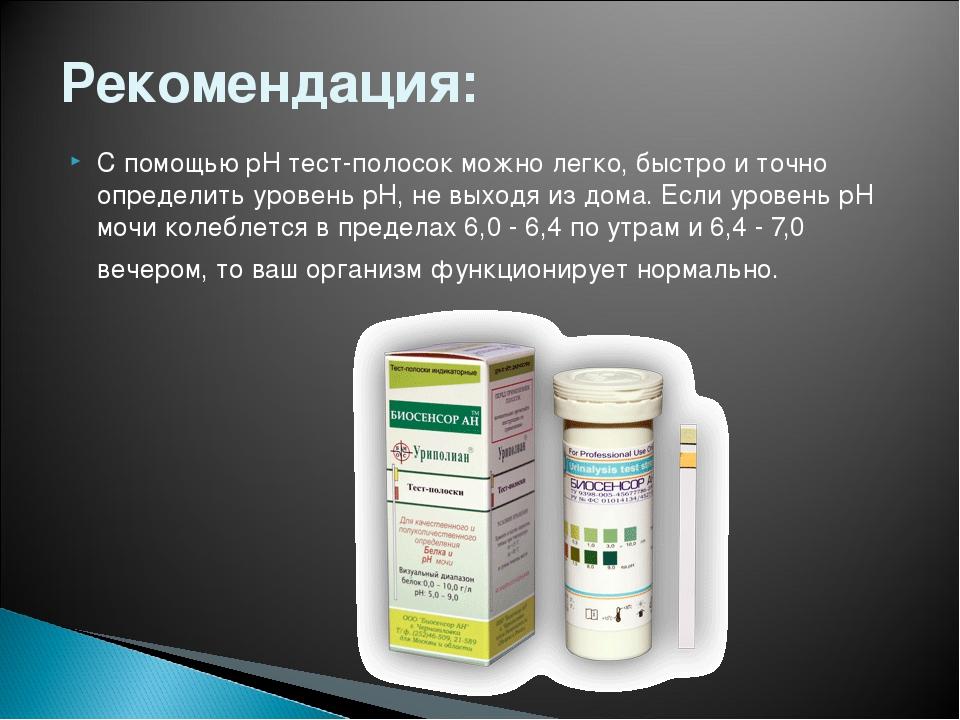 Рекомендация: С помощью рН тест-полосок можно легко, быстро и точно определит...