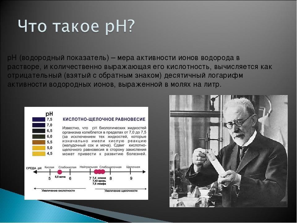 pH (водородный показатель) – мера активности ионов водорода в растворе, и кол...