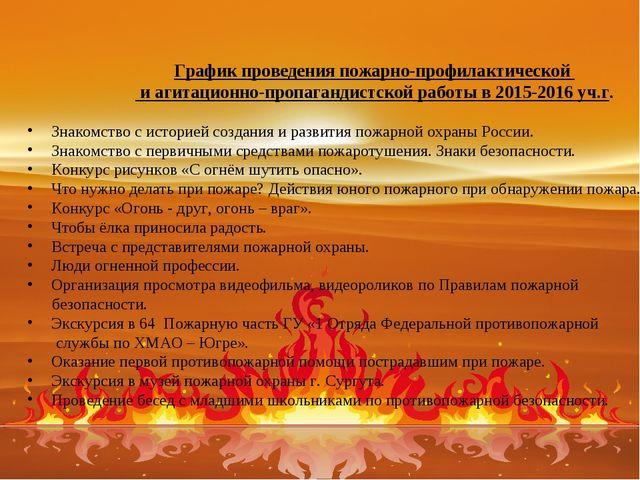 График проведения пожарно-профилактической и агитационно-пропагандистской раб...