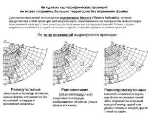 Ни одна из картографических проекций не может сохранять большие территории бе