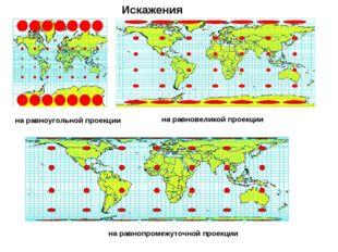 на равновеликой проекции Искажения на равноугольной проекции на равнопромежут