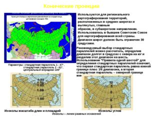 Конические проекции Используются для регионального картографирования территор