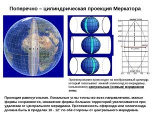 Поперечно – цилиндрическая проекция Меркатора Земной шар разделён на 60 зон ш