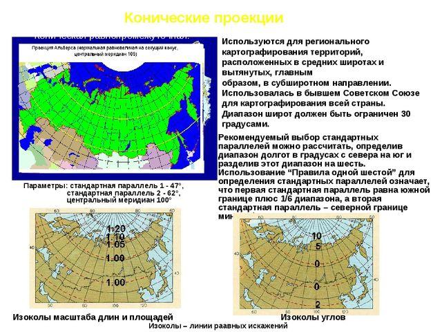 Конические проекции Используются для регионального картографирования территор...