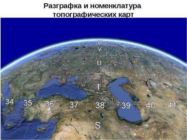 Разграфка и номенклатура топографических карт