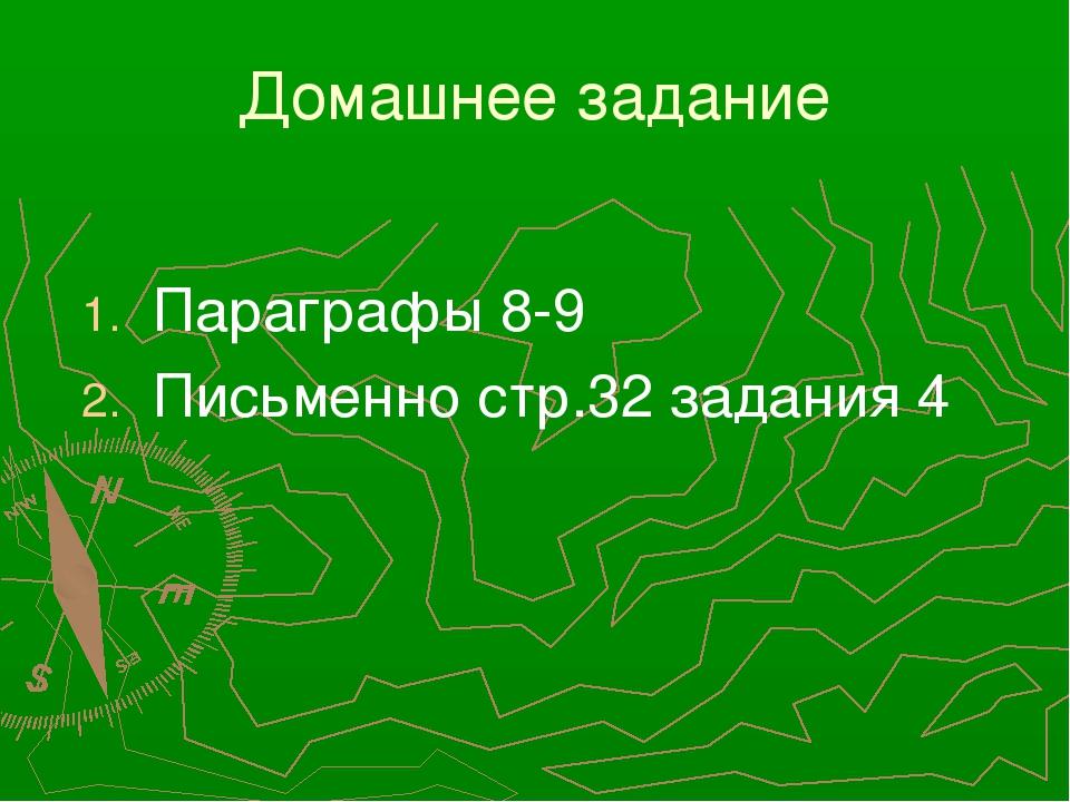 Домашнее задание Параграфы 8-9 Письменно стр.32 задания 4