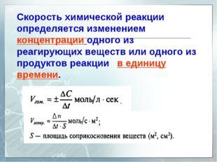 Скорость химической реакции определяется изменением концентрации одного из ре