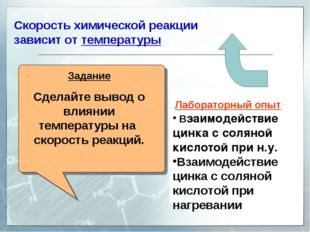 Скорость химической реакции зависит от температуры Задание Сделайте вывод о в