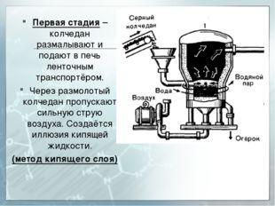 Первая стадия – колчедан размалывают и подают в печь ленточным транспортёром.
