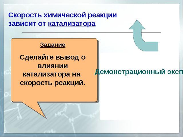 Скорость химической реакции зависит от катализатора Задание Сделайте вывод о...