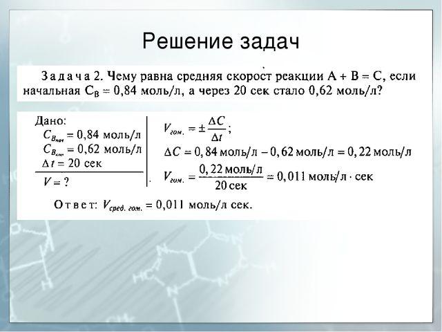 Решение задач по химий скорость реакции решить задачу по математике решение