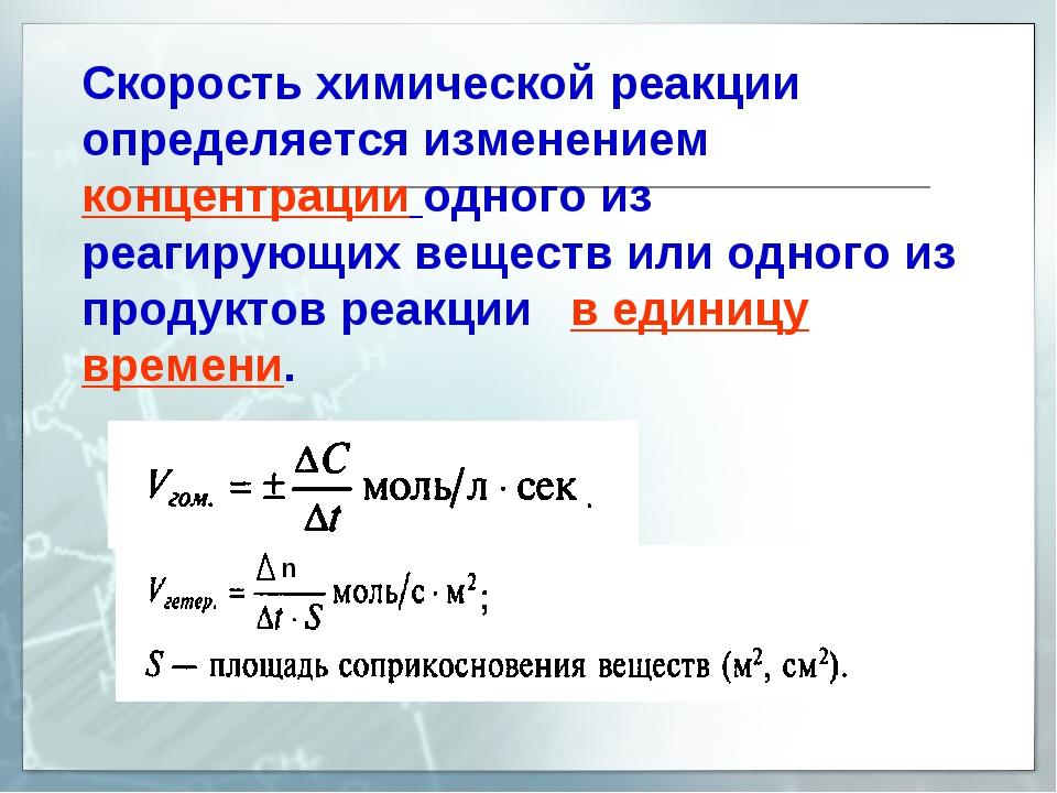 Скорость химической реакции определяется изменением концентрации одного из ре...