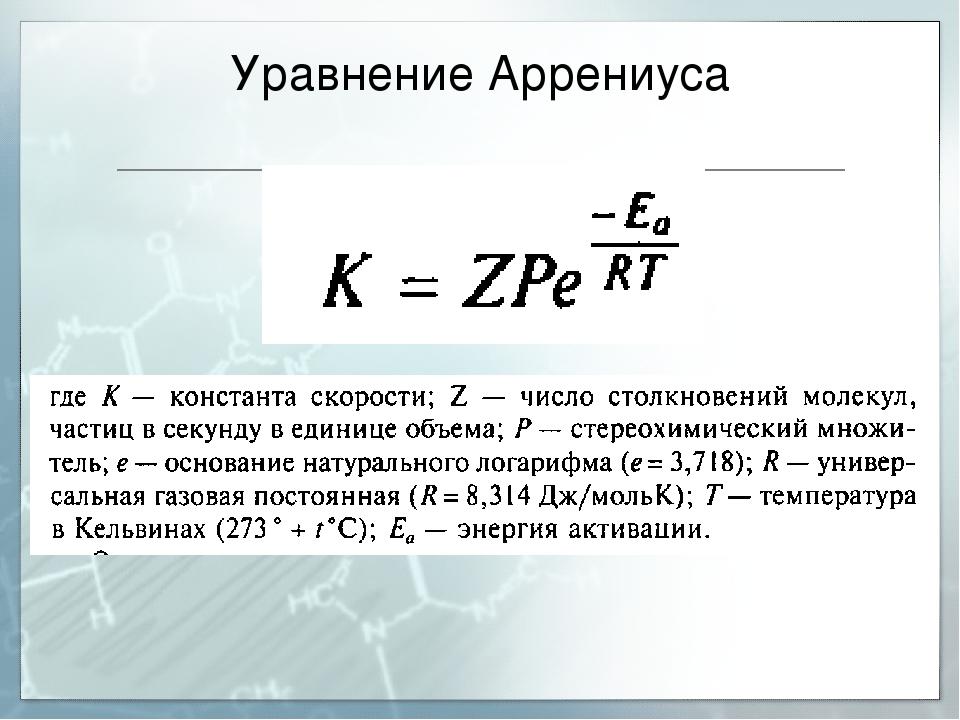 Уравнение Аррениуса