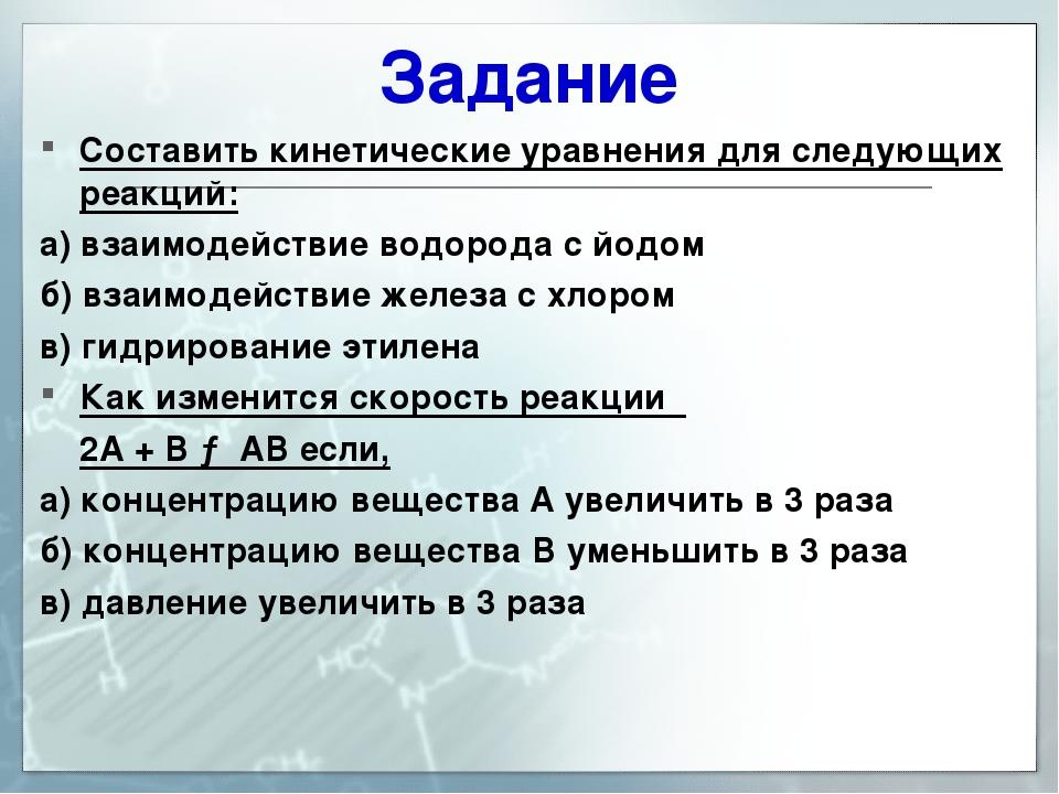 Составить кинетические уравнения для следующих реакций: а) взаимодействие вод...